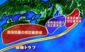 南海トラフ大地震